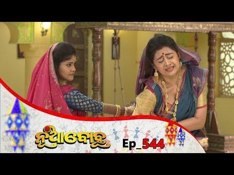 Nua Bohu | Full Ep 544 | 11th Apr 2019 | Odia Serial – TarangTV