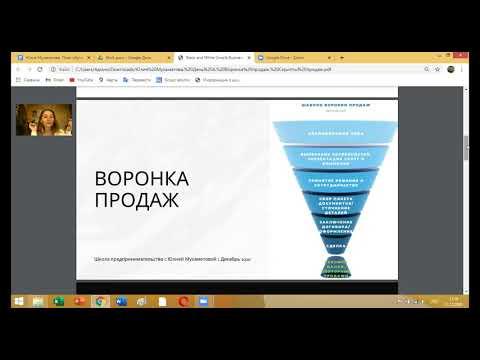 Школа предпринимательства с Юлией Мухаметовой  День 4  Воронка и скипты продаж