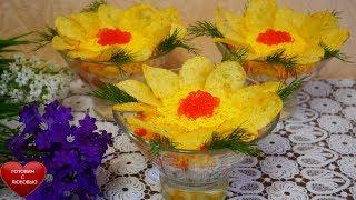 салат Лилия со слабосоленой семгой и красной икрой. Салат с красной рыбой на праздничный стол