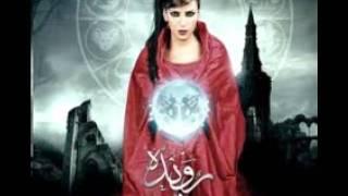 مازيكا رويدا المحروقي - عشم ابليس / تصميم دودي تحميل MP3