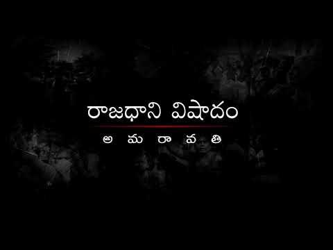'Capital Tragedy-అమరావతి విషాదం'-పరకాల ప్రభాకర్
