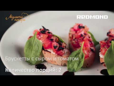 Мультипекарь, сменная панель RAMB-03, брускетты с сыром и томатом, рецепт для мультипекаря REDMOND