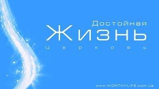 WorthyLife 27.05.2018     Cлужение с пастором   Михаил  Хен.
