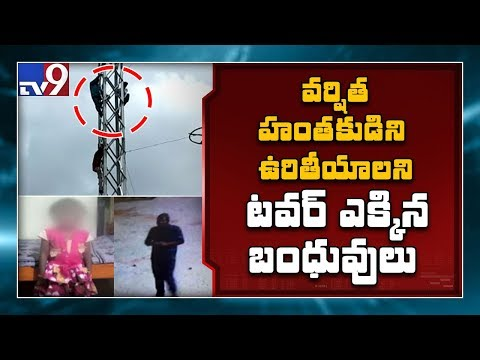 Varshitha Rape & Murder case : Parents climb tower in protest - TV9