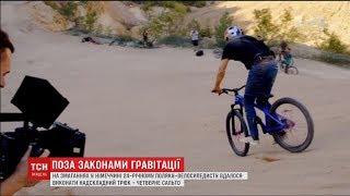 24-річному поляку-велосипедисту вдалося виконати четвертне сальто