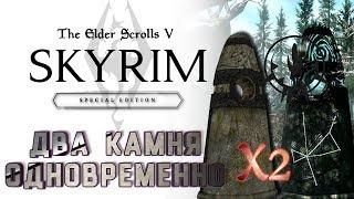 Два камня хранителя одновременно # 12 | The Elder Scrolls V: Skyrim