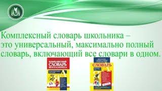 Комплексный словарь - важнейшее обучающее пособие по русскому языку