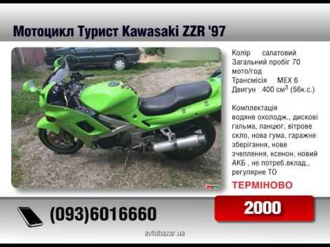 Продажа Kawasaki ZZR