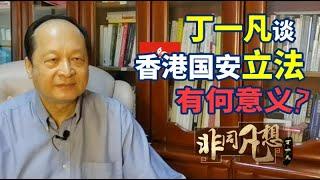 ❌是时候治治西方国家对香港指手画脚的毛病了|丁一凡