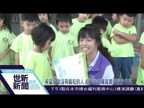 20191109 朴子市公所「幼童做麻糬義賣捐款給公所仁愛基金幫...