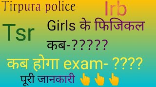 Tirpura police girl फिजिकल And Exam date   tsr kab hoga paper  🤔🤔🤔🤔