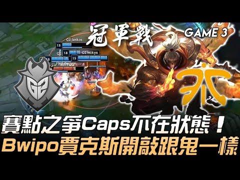G2 vs FNC 賽點之爭Caps不在狀態 Bwipo賈克斯開敲跟鬼一樣!Game 3
