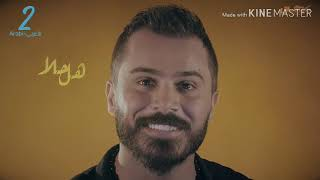 هيو الي بحبك هيو|حسين السلمان تحميل MP3