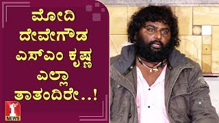Download Video 'ಇರೋ.. ಇನ್ನೂ ವಯಸ್ಸಿದೆ .! ಮೋದಿ ಥರ ಪಾಲಿಟಿಕ್ಸ್ಗೆ ಬರ್ತೀನಿ..!' | Huchcha Venkat MP3 3GP MP4