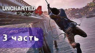 """По следам пиратских сокровищ. Приключенческий игровой фильм """"Uncharted 4: Путь вора"""" - 3 ч."""