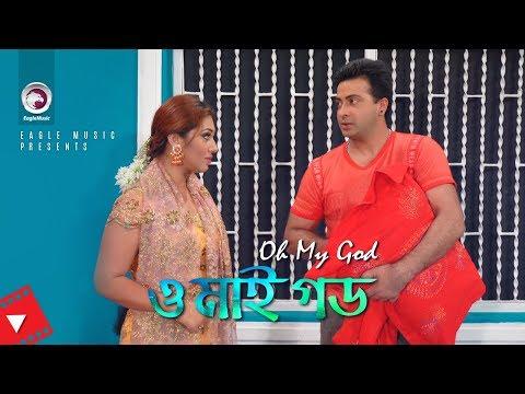 Oh My God | Movie Scene | Shakib Khan | Apu Biswas