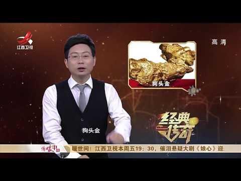 《经典传奇》八千块石头竟价值千亿![720P版] 20170621