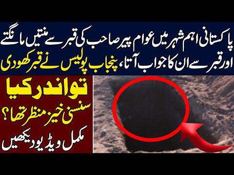 پاکستان کے اہم شہر میں لوگ پیر صاحب کی قبر سے منتیں مانگتے اور قبر سے ان کا جواب آتا ہے:ویڈیو دیکھیں