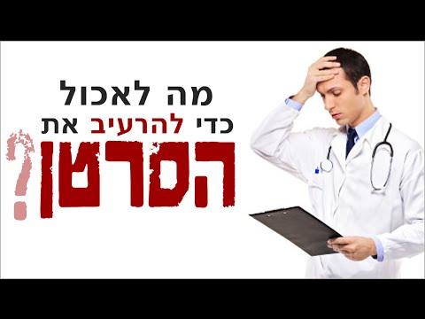 כיצד להרעיב את הסרטן? סרטון עם מידע חיוני ביותר