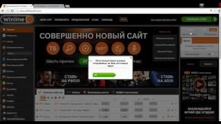 winline Регистрация демо счета