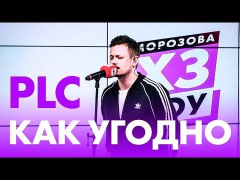 PLC - Как Угодно (live @ Радио ENERGY)