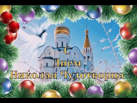 С Днем  Святого  Николая . Поздравление для Николая . Музыкальная открытка . николаев