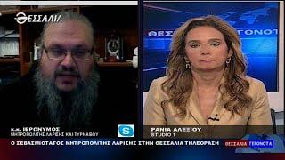 Ο Μητροπολίτης Λαρίσης - Τυρνάβου κ. Ιερώνυμος στη Θεσσαλία τηλεόραση 27 11 20