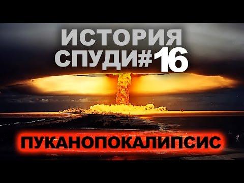 История Спуди - 16 серия (Пуканопокалипсис)