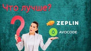 Обзор Avocode и Zeplin для верстки, Что лучше Avocode или Zeplin при верстке из макета