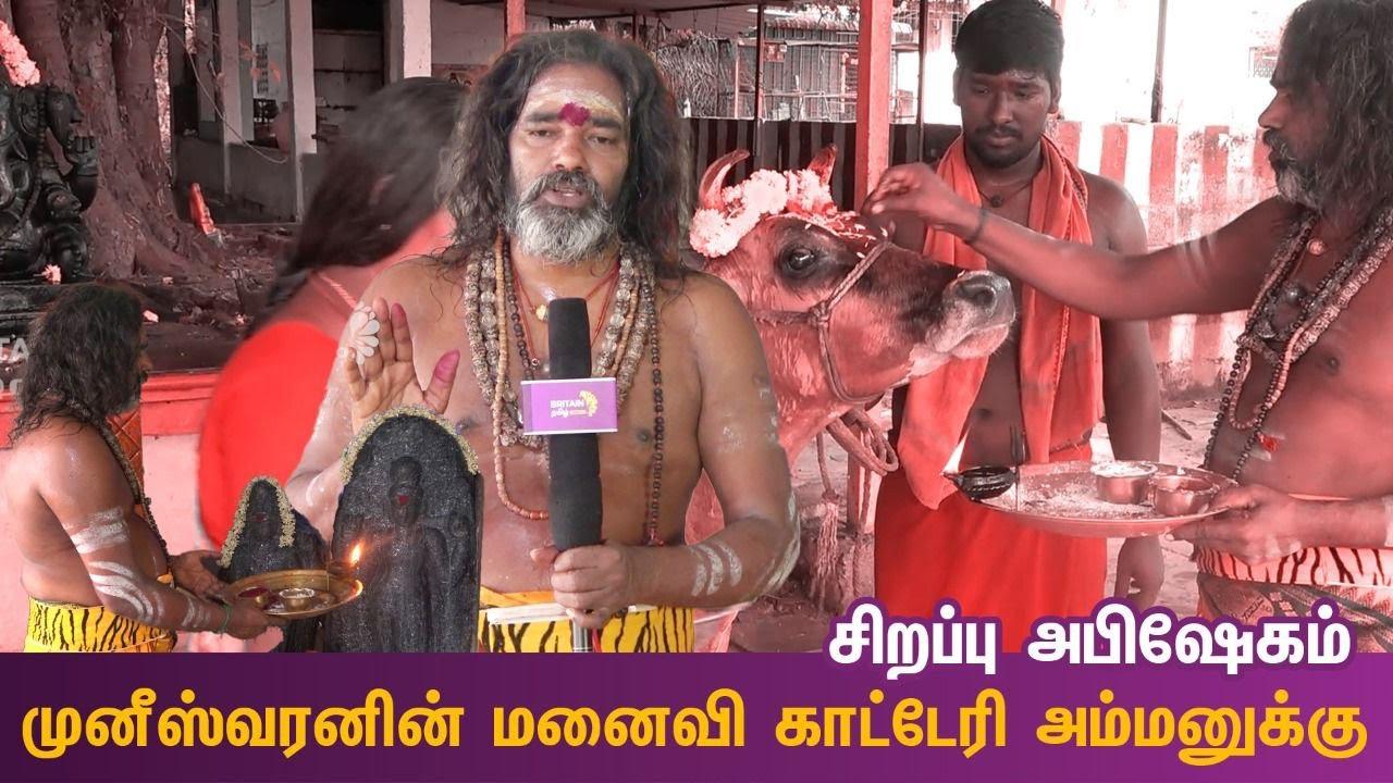 live-sri-muneesvaran-katerri-amman-abishegam-2021-britain-tamil-bakthi