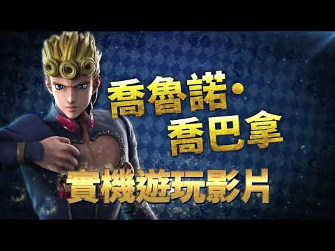《JOJO的奇妙冒險 黃金之風》主角 喬魯諾·喬巴拿 萬代南夢宮公開了中文實機遊玩影片