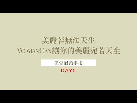 WomanCan凱菲 x 眉骨額頭手術Day5