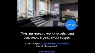 """Интервью с дизайнером интерьеров Лидией Шаповаловой на Amlab.me """"Как оно все, в реальном мире"""""""