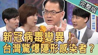 【新聞挖挖哇】新冠病毒變異!台灣淪陷隱形感染者?