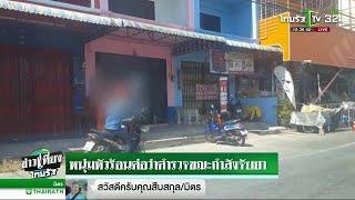 หนุ่มหัวร้อนต่อว่าตำรวจขณะกำลังจับยา | 22-03-62 | ข่าวเที่ยงไทยรัฐ