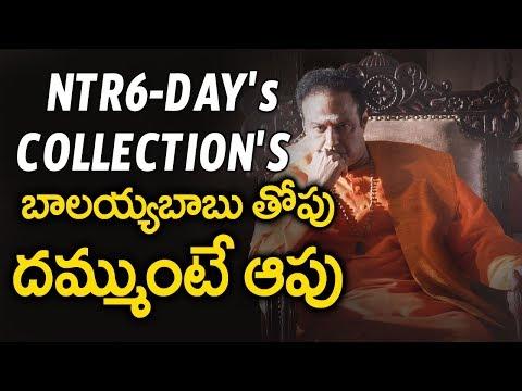 NTR Kathanayakudu Six Days World Wide Collections | NTR Biopic Records | BalaKrishna | Krish | Myra