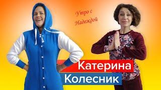 Катерина Колесник и Надежда Матвеева. Утро с Надеждой! фото