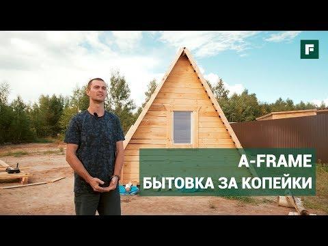 Бытовка A-frame своими руками за копейки. Обзор необычных мини-домов // FORUMHOUSE