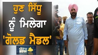 'ਫ਼ਖ਼ਰ-ਏ-ਕੌਮ' ਦੇ ਐਲਾਨ ਤੋਂ ਬਾਅਦ ਸਿੱਧੂ ਨੂੰ ਮਿਲੇਗਾ ਇੱਕ ਹੋਰ ਸਨਮਾਨ | TV Punjab