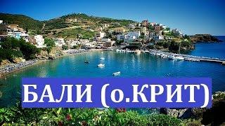 Бали (о. Крит), отдых в Греции 2015/ Bali ( Crete ) , vacation in Greece 2015