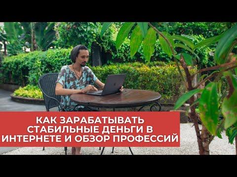 Заработок в интернете для профессионалов