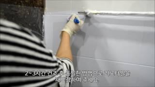 리노타일 욕실셀프페인트 타일페인트 디오페인트