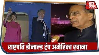 भारत दौरे के बाद ट्रंप अमेरिका रवाना, राष्ट्रपति भवन में India Today ग्रुप के चेयरमैन से हुई मुलाकात