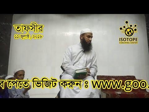 হাবিবুল্লাহ মাহমুদ কাসেমি (তাফসীর) - ১১ জুলাই, ২০১৮