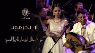 بلقيس - ان يحرمونا من الأْحتفال الفنى بدار اللأوبرا المصرية   2016 تحميل MP3