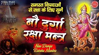 नौ दुर्गा रक्षा मंत्र !