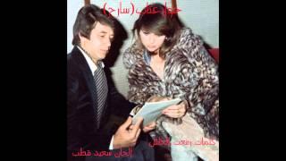 تحميل و مشاهدة Siham Ibrahim&Ismat Rashid - Sareh|سارح سهام ابراهيم عصمت رشيد MP3