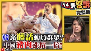 韓用髒話打選戰?中國吃不起豬肉?