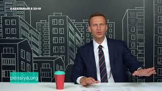 Навальный: О повышении пенсионного возраста