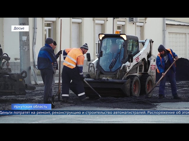 Приангарью выделят более полумиллиарда рублей на строительство дорог